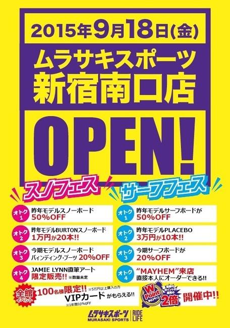 新宿南口店オープン画像.jpg
